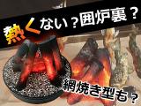 いろり用炭火照明&卓上網焼き型炭火照明