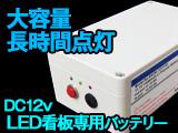 LED看板専用バッテリーDC12V
