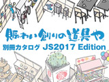 別冊カタログ JS2017 Edition 公開!!