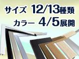 額縁Jパネル&ネオフレームシリーズ