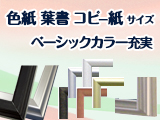 額縁オープンパネル&優雅&クレア和額シリーズ
