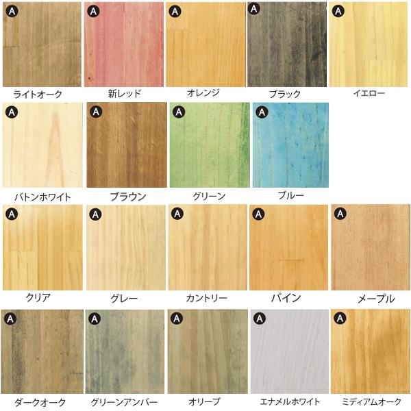 カラーサンプル本体、屋根、棚板、柱の色を2色までご指定ください。(通信欄にカラー名称をご入力ください)