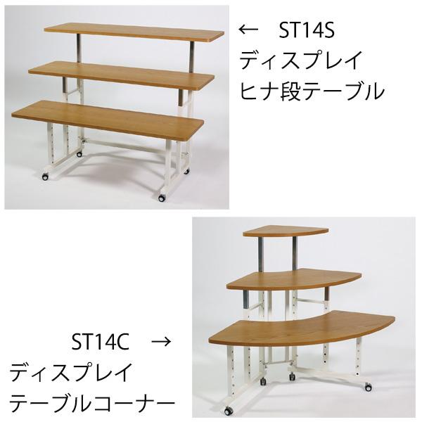 ディスプレイヒナ段テーブル & ディスプレイテーブルコーナー