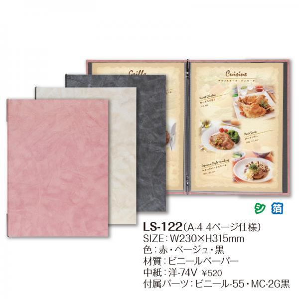 LS-122 和洋兼用メニューブック A4 各色※掲載メニューはイメージです。広告デザイン等は商品に含まれておりません。