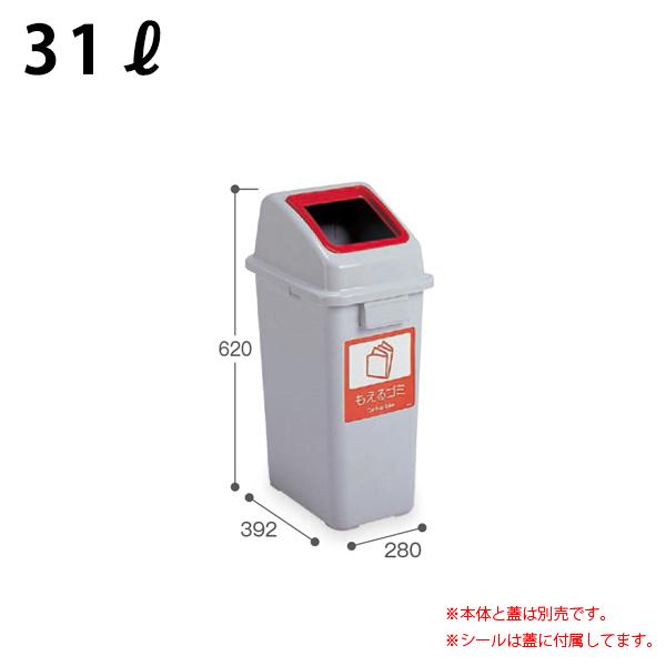 エコ分別カラーペール35 (セット時)