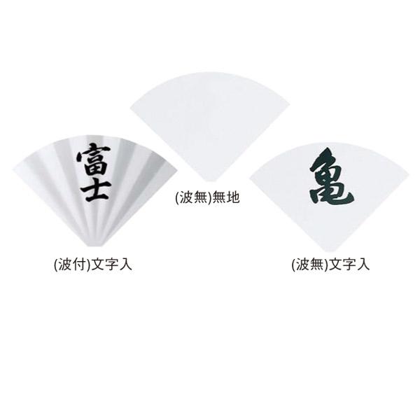 SW扇型プレート扇型白色