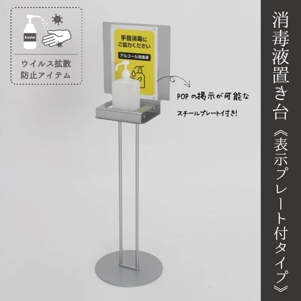 消毒液置き台