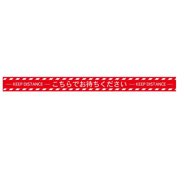 帯型 W600×D50タイプ 赤