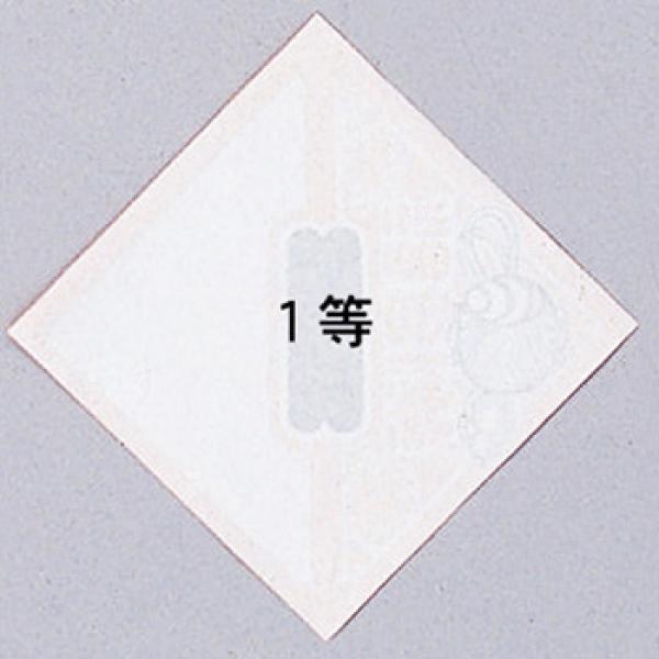 三角くじ 折り紙の三角くじの作り方は?かわいい席決め用手作りくじの折り方は?