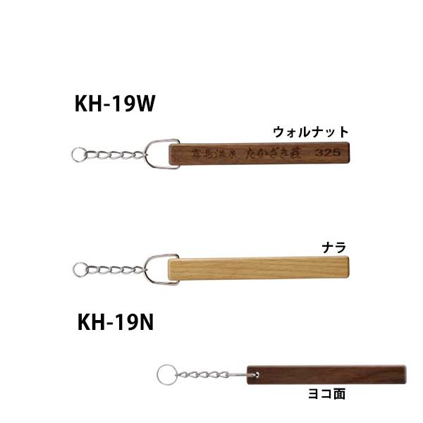 KH-19 木製キーホルダー