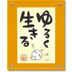 AW-01002 awako「ゆるく生きる」