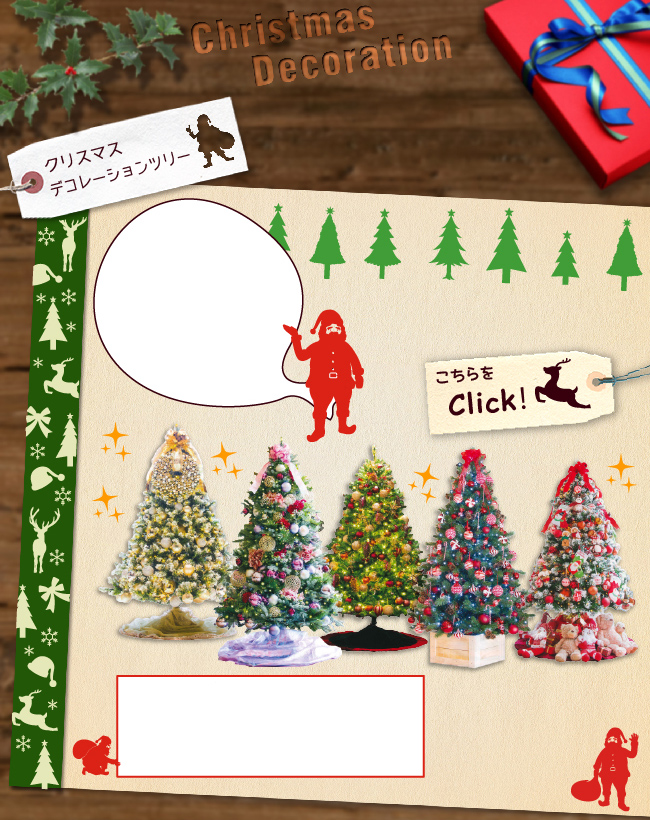 クリスマスデコレーションツリー